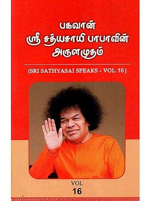 Sri Sathyasai Speaks- Vol- 16