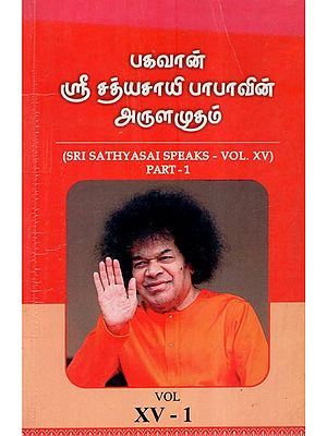 Sri Sathyasai Speaks- Vol.XV- 1 (An Old and Rare Book in Tamil)