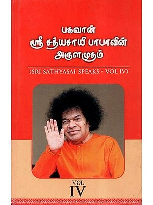 Sri Sathyasai Speaks- Vol- IV (An Old and Rare Book in Tamil)