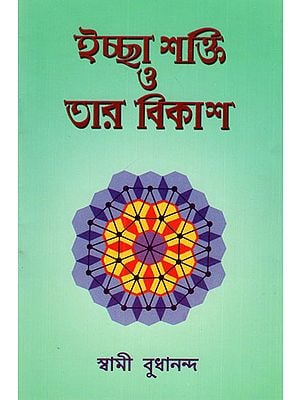 Ichha Shakti O Tar Vikash (Bengali)