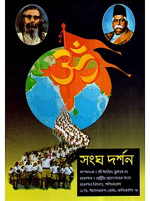 Sangha Darshan (Bengali)
