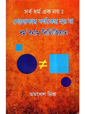 Sab Dharma Ek Nay- Golakar Bargakethra Hay Na Dharma Banam Religion (Bengali)
