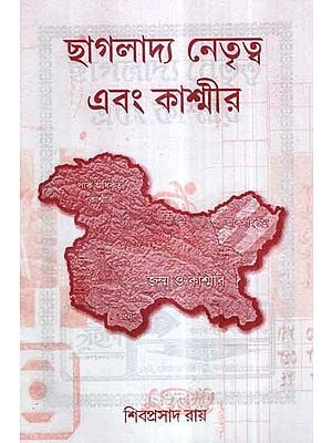 Chagaladya Netritva Evam Kashmir (Bengali)