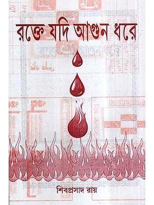 Rokte Yadi Aagun Dhare (Bengali)