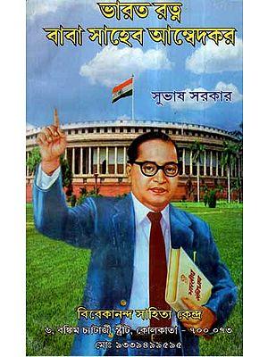 Bharat Ratna Baba Saheb Ambedkar (Bengali)