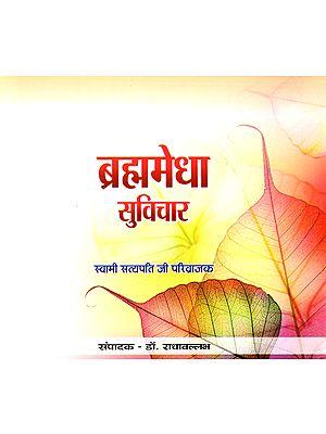 ब्रह्ममेधा सुविचार (स्वामी सत्यपति जी परिव्राजक)- Brahmamedha Suvichar (Swami Satyapati Ji Parivrajak)