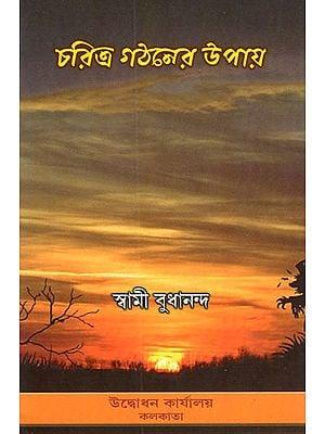 Charitra Gathaner Upay (Bengali)