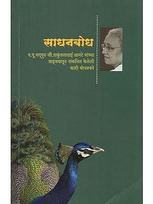 साधनबोध - Sadhanabodh: Compiled Discourses from Shakuntala Tai's Literature (Marathi)