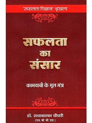 सफलता का संसार (कामयाबी के मूल मंत्र) - World of Success (Success Mantras)