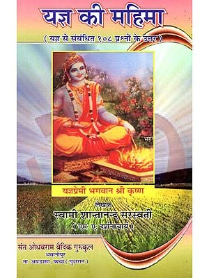 यज्ञ की महिमा- Glory of Yajna (Answers to 108 Questions Related to Yajna)