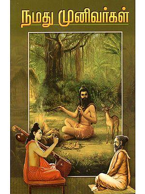 Namadhu Munivargal (Tamil)