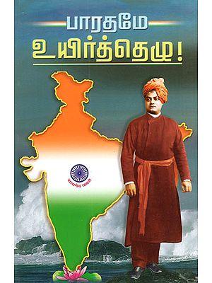 Bharatame Uyirttezhu (Tamil)