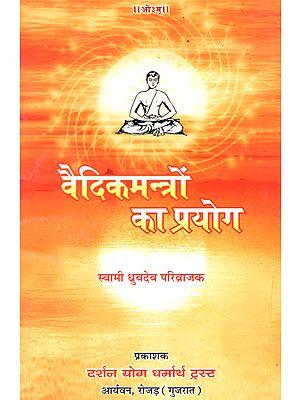 वैदिकमन्त्रों का प्रयोग- Use of Vedic Mantras
