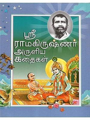 Sri Ramakrishna Aruliya Kadhaigal (Tamil)