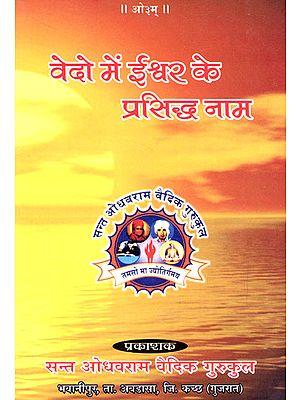 वेदो में ईश्वर के प्रसिद्ध नाम- Famous Names of God in Vedas