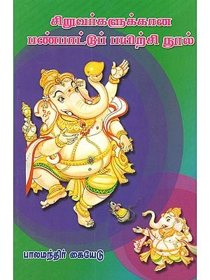 Siruvargalukkana Panpattu Payirchi Nool-Balamandir Kaiyedu (Tamil)