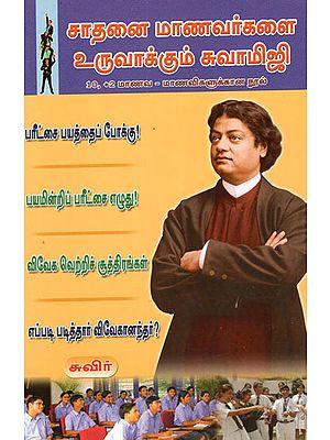 Saathanai Maanavarkalai Uruvakkum Swamiji (Tamil)