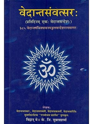वेदान्तसंवत्सर: - Vedanta Samvatsara in Sanskrit (A Collection of 385 Marvellous Vedanta Messages- One Upanishad Message Per Day)