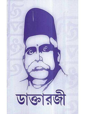 Pather Dishari- Dr. Hedgewar (Bengali)