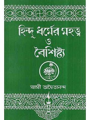 Hindu Dharma Mahatva O Boishisto (Bengali)