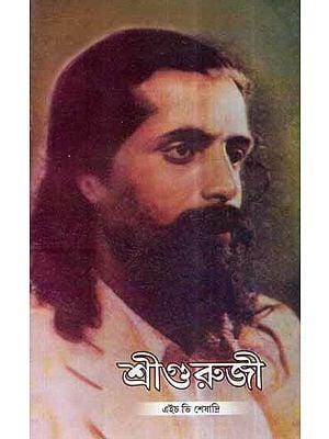 Sri Guruji (Bengali)