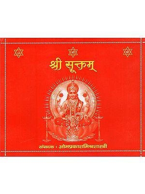 श्री सूक्तम् - Sri Suktam: Integrated Purush Suktam and Lakshmi Suktam