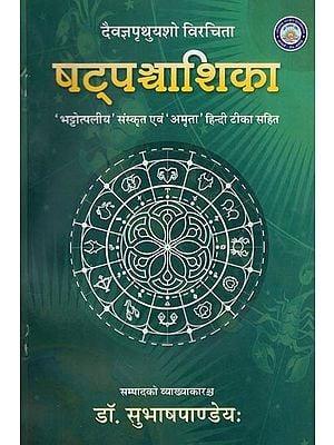 षट्पञ्चाशिका- Shat Panchashika