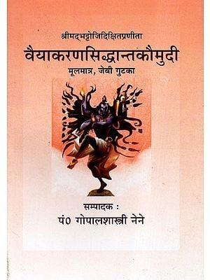 वैयाकरणसिद्धान्तकौमुदी - Vaiyakarana Siddhanta Kaumudi of Bhattojidikshita