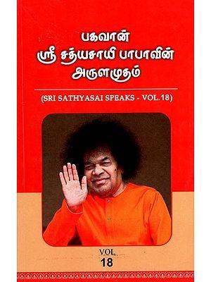 Sri Sathyasai Speaks- Vol.18 (Tamil)