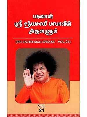 Sri Sathyasai Speaks- Vol.21 (Tamil)