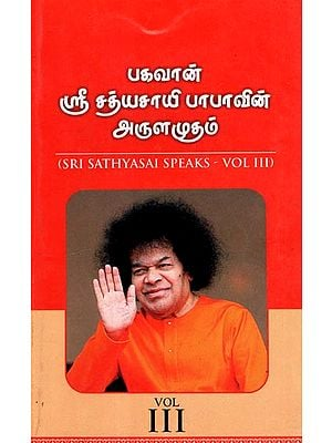 Sri Sathyasai Speaks- Vol.III (An Old and Rare Book in Tamil)