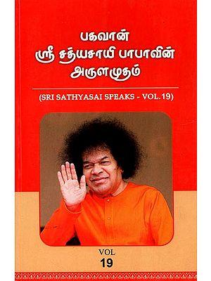 Sri Sathyasai Speaks- Vol.19 (Tamil)