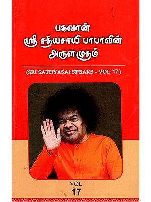 Sri Sathyasai Speaks- Vol.17 (Tamil)