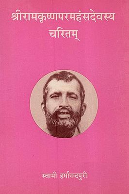 श्रीरामकृष्णपरमहंसदेवस्य चरितम् - Sri Ramakrishna Paramhans Devasya Charitam: Life of Sri Ramakrishna in Sanskrit (An Old and Rare Book)