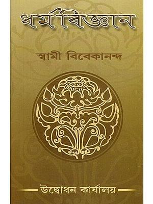 Dharmavijnana (Bengali)