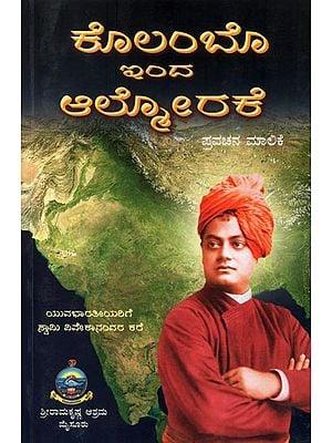 Colombo Inda Almorake (Kannada)