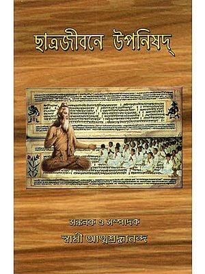 Chhatrajivane Upanishad (Bengali)