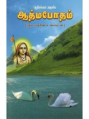 Atma Bodham (Tamil)