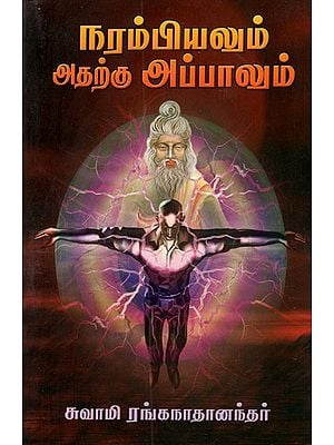 Narambiyalum Adharku Appalum (Tamil)