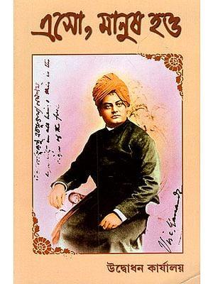 Esho Manush Hao (Bengali)