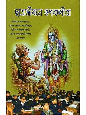 Chhatrajivane Bhagavad Gita (Bengali)