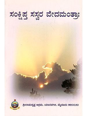 Samkshipta Saswara Vedamantrah (Kannada)
