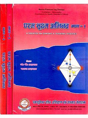 परम सूक्ष्म अभिनव : A Treatise on Chronic & Terminal Diseases (Set of 3 Volume)