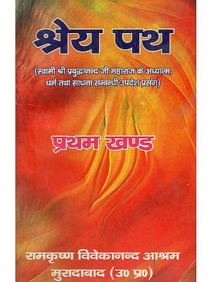 श्रेय पथ: Shrey Path: Shri Prabudhananda's Preachings About Spiritualism, Religion and Spiritual Practice (Old and Rare Book)