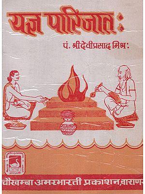 यज्ञ पारिजात: -  Yajna Parijata