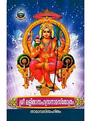 Sri Lalita Sahasranama Stotram: Namavali Sahitam (Malayalam)