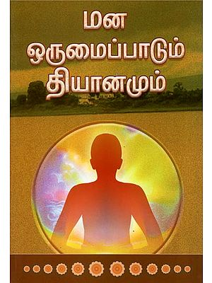 Manoraumaippadum Dhyanamum: Psychoanalysis Meditation (Tami)