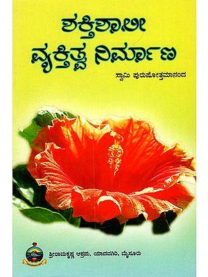 Shaktishali Vyaktitva Nirmana (Kannada)