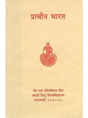 प्राचीन भारत - Ancient India (An Old and Rare Book)