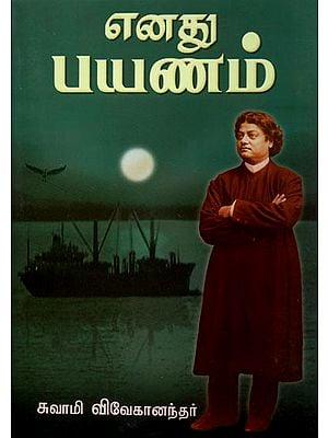 Enadhu Payanam (Tamil)